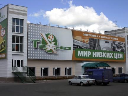 Техномир-г.Калуга-ул.Грабцевское-Шоссе-47-февраль-март-2005г
